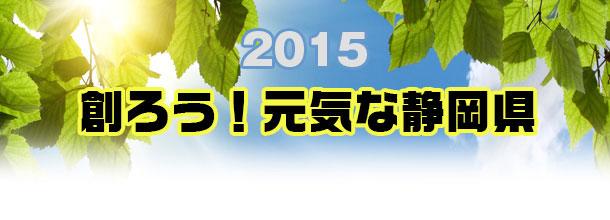 元気な静岡県2015